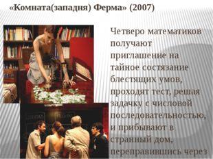 «Комната(западня) Ферма» (2007) Четверо математиков получают приглашение на т