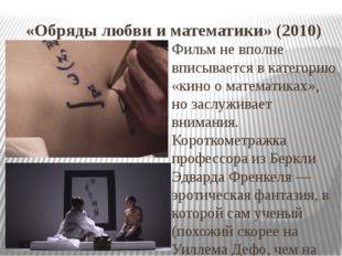 «Обряды любви и математики» (2010) Фильм не вполне вписывается в категорию «к
