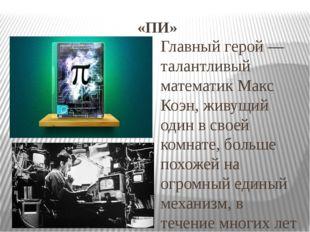 «ПИ» Главный герой — талантливый математик Макс Коэн, живущий один в своей ко