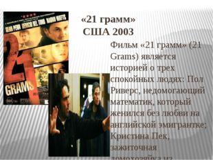 «21 грамм» США 2003 Фильм «21 грамм» (21 Grams) является историей о трех спок