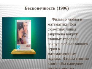 Бесконечность (1996) Фильм о любви и математике. Вся сюжетная линия закручена