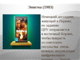 Энигма (1983) Немецкий диссидент, живущий вПариже, позаданию ЦРУотправляет