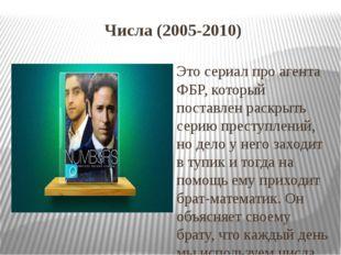 Числа (2005-2010) Это сериал про агента ФБР, который поставлен раскрыть серию