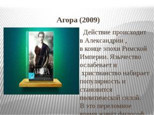 Агора (2009)  Действие происходит вАлександрии , вконце эпохи Римской Им