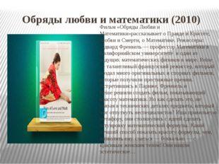 Обряды любви иматематики (2010) Фильм «Обряды Любви и Математики»рассказывае
