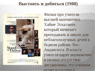 Выстоять и добиться (1988) Фильм про учителя высшей математики Хайме Эскалант