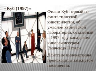 «Куб (1997)» Фильм Куб первый из фантастической кинотрилогии, об ужасной куби