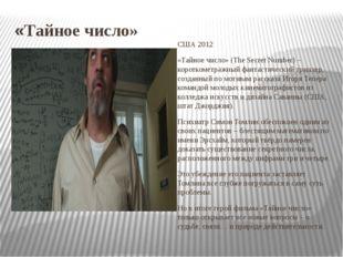 «Тайное число» США 2012 «Тайное число» (The Secret Number) – короткометражный