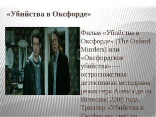 «Убийства в Оксфорде» Фильм «Убийства в Оксфорде» (The Oxford Murders) или «О