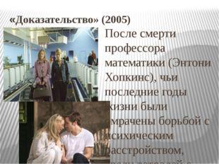 «Доказательство» (2005) После смерти профессора математики (Энтони Хопкинс),