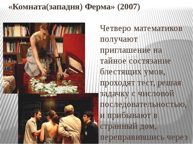 «Комната(западня) Ферма» (2007) Четверо математиков получают приглашение на т...