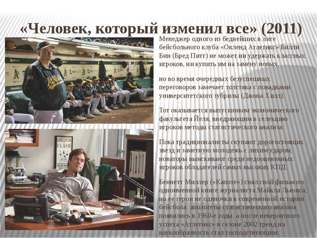 «Человек, который изменил все» (2011) Менеджер одного из беднейших в лиге бей...