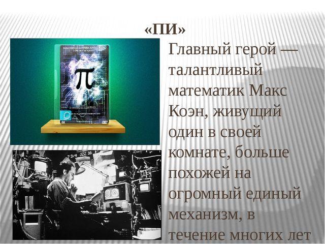 «ПИ» Главный герой — талантливый математик Макс Коэн, живущий один в своей ко...
