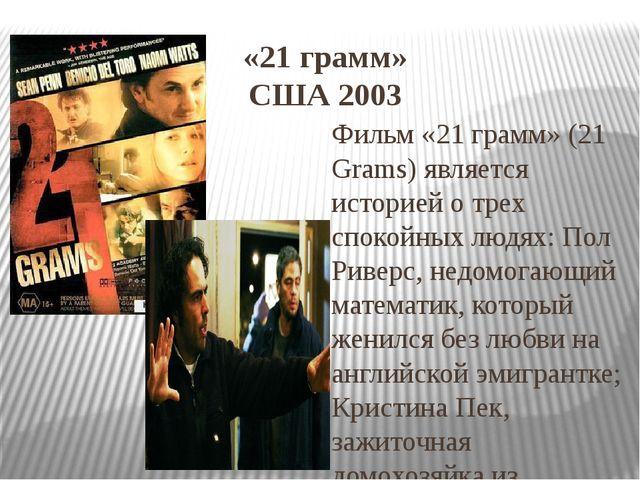 «21 грамм» США 2003 Фильм «21 грамм» (21 Grams) является историей о трех спок...