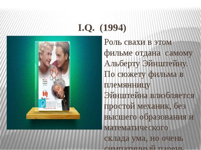 I.Q. (1994) Роль свахи в этом фильме отдана самому Альберту Эйнштейну. По...