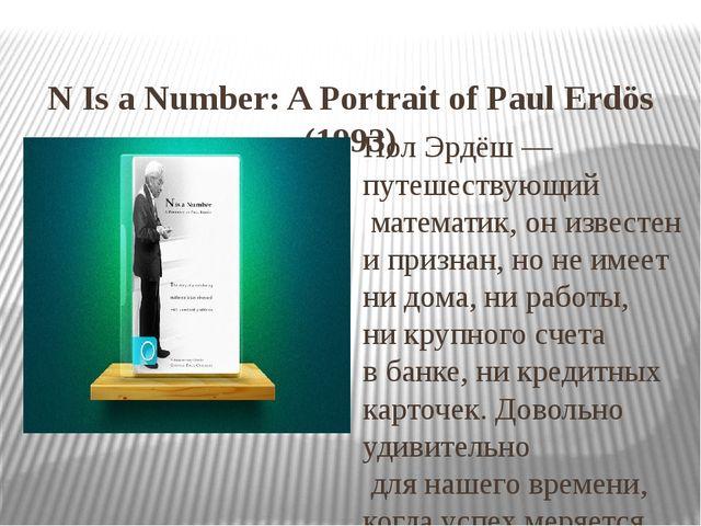 N Is a Number: A Portrait of Paul Erdös (1993)  Пол Эрдёш— путешествующий ...