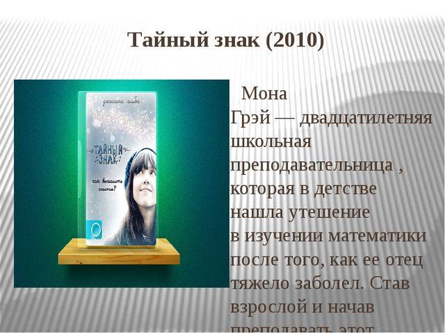 Тайный знак (2010)  Мона Грэй—двадцатилетняя школьная преподавательница ,...