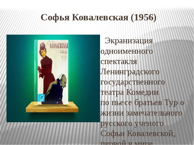 Софья Ковалевская (1956)  Экранизация одноименного спектакля Ленинградского...