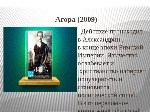 Агора (2009)  Действие происходит вАлександрии , вконце эпохи Римской Им...