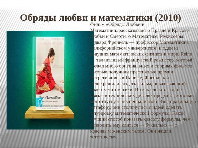 Обряды любви иматематики (2010) Фильм «Обряды Любви и Математики»рассказывае...