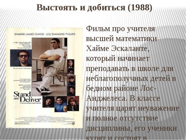 Выстоять и добиться (1988) Фильм про учителя высшей математики Хайме Эскалант...