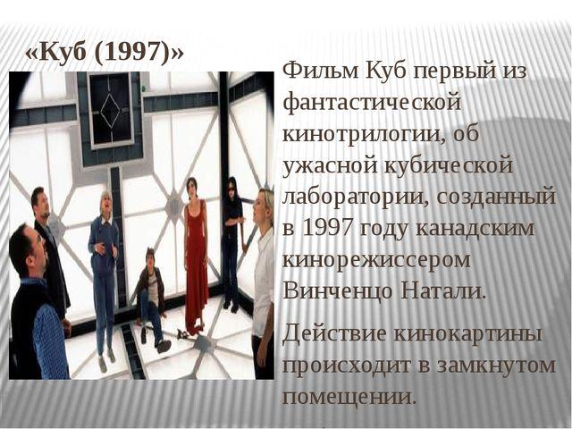 «Куб (1997)» Фильм Куб первый из фантастической кинотрилогии, об ужасной куби...