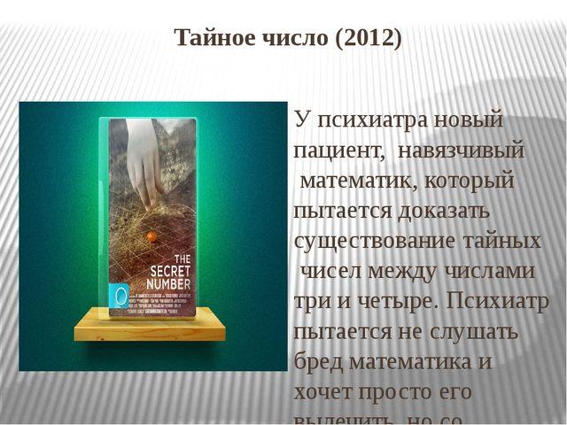 Тайное число (2012) У психиатра новый пациент, навязчивый математик, которы...