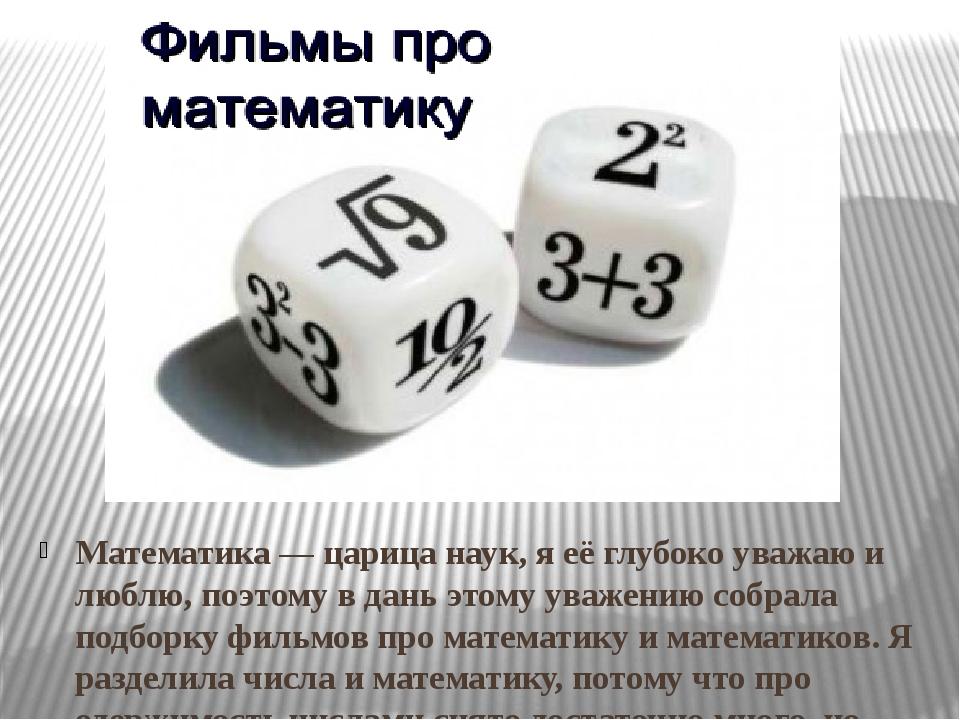 Математика — царица наук, я её глубоко уважаю и люблю, поэтому в дань этому у...