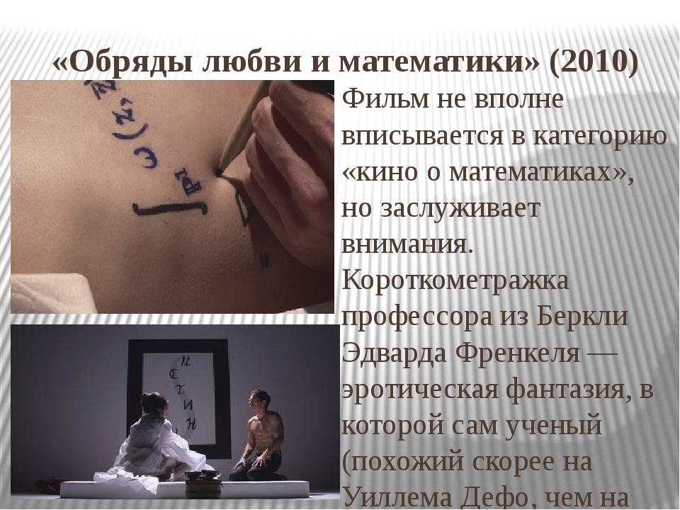 «Обряды любви и математики» (2010) Фильм не вполне вписывается в категорию «к...