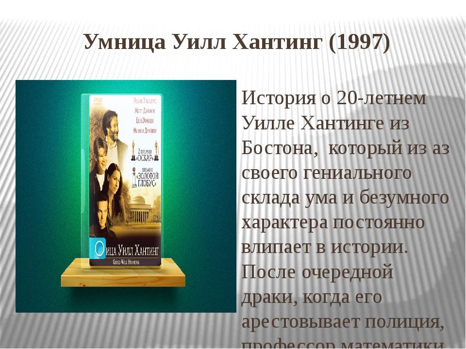 Умница Уилл Хантинг (1997) История о 20-летнем Уилле Хантинге из Бостона, ко...