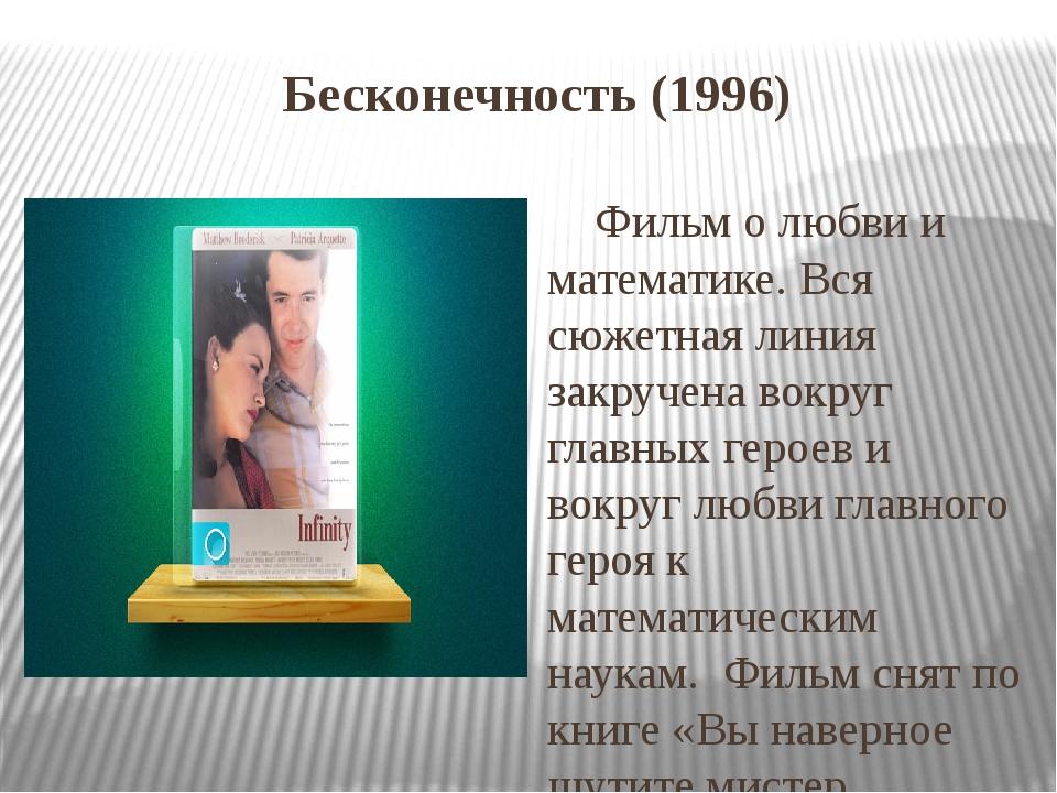 Бесконечность (1996) Фильм о любви и математике. Вся сюжетная линия закручена...