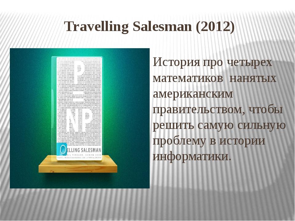 Travelling Salesman (2012) История про четырех математиков нанятых американс...
