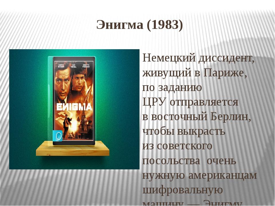 Энигма (1983) Немецкий диссидент, живущий вПариже, позаданию ЦРУотправляет...