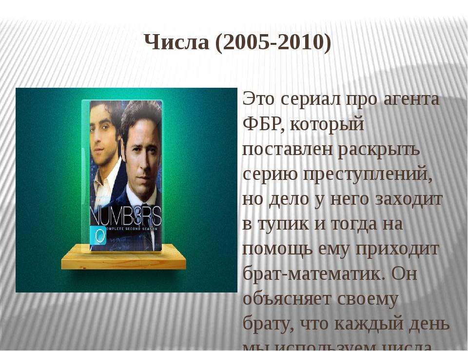 Числа (2005-2010) Это сериал про агента ФБР, который поставлен раскрыть серию...