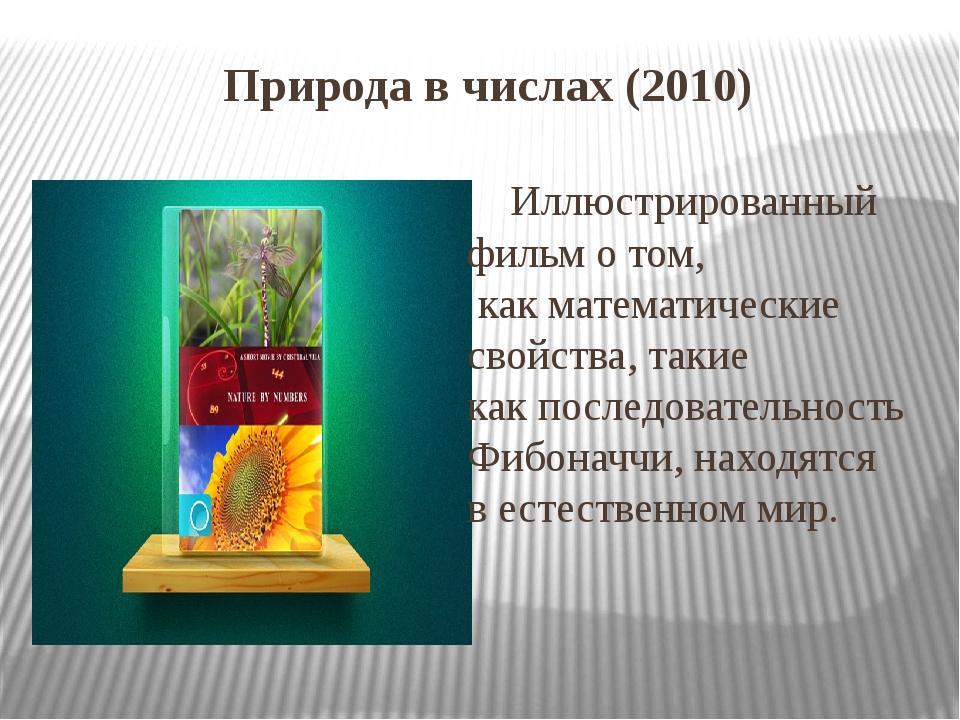 Природа в числах (2010)  Иллюстрированный фильм о том, какматематические с...