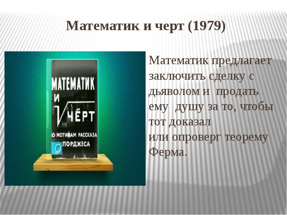 Математик и черт (1979) Математик предлагает заключить сделку с дьяволом и п...