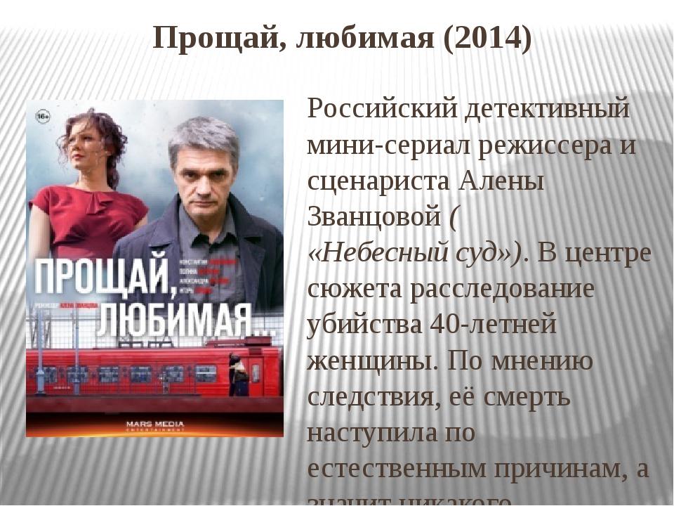 Прощай, любимая (2014) Российский детективный мини-сериал режиссера и сценари...