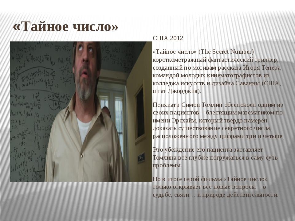 «Тайное число» США 2012 «Тайное число» (The Secret Number) – короткометражный...