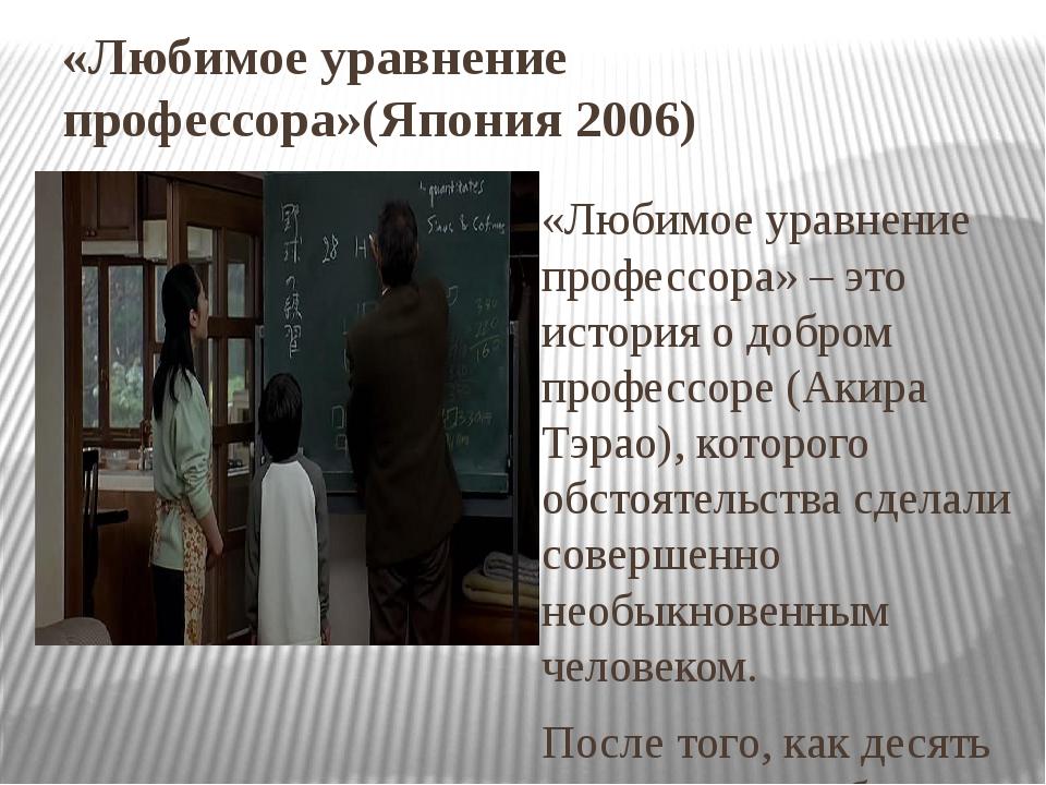 «Любимое уравнение профессора»(Япония 2006) «Любимое уравнение профессора» –...