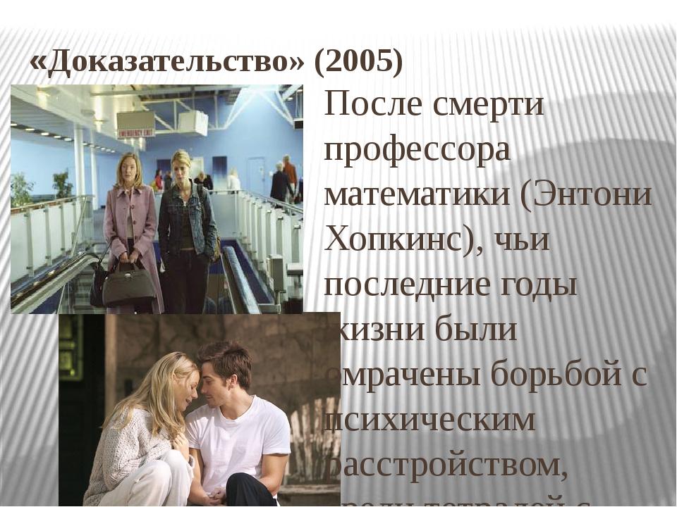 «Доказательство» (2005) После смерти профессора математики (Энтони Хопкинс),...