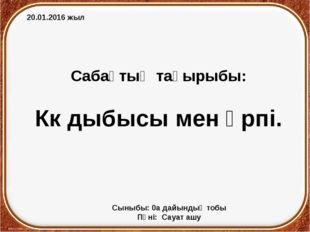 Сабақтың тақырыбы: Кк дыбысы мен әрпі. 20.01.2016 жыл Сыныбы: 0а дайындық тоб