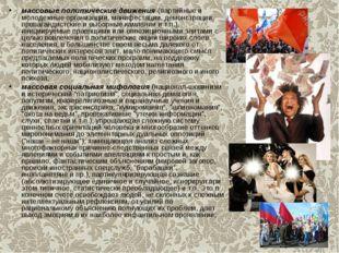 массовые политические движения(партийные и молодежные организации, манифеста