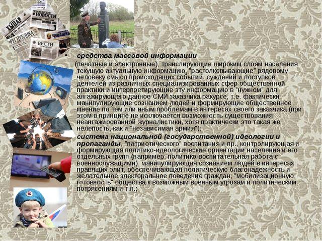 средства массовой информации (печатные и электронные), транслирующие широким...