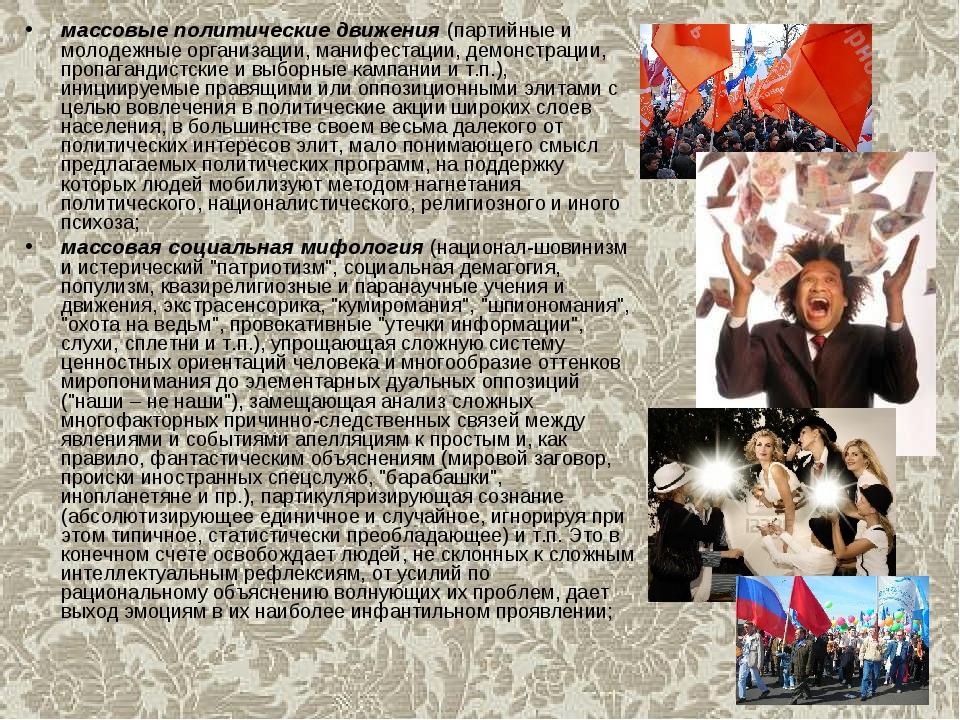 массовые политические движения(партийные и молодежные организации, манифеста...
