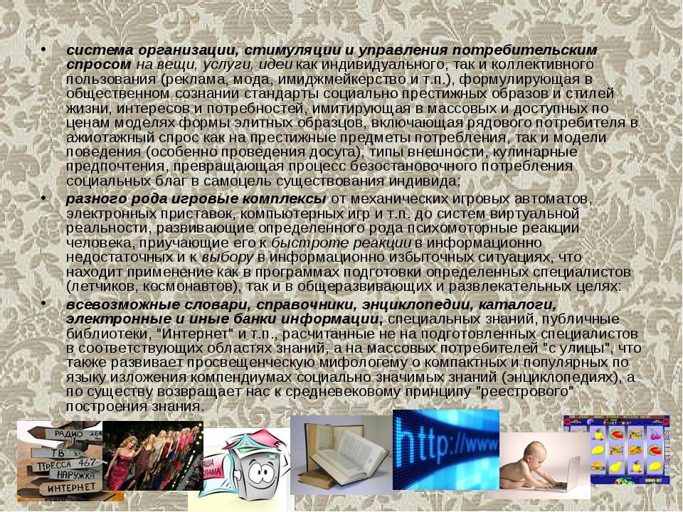 система организации, стимуляции и управления потребительским спросом на вещи,...