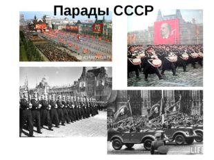 Парады СССР