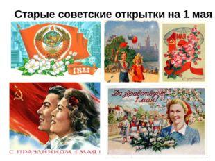 Старые советские открытки на 1 мая
