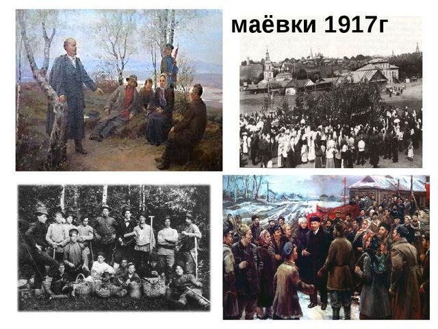 маёвки 1917г