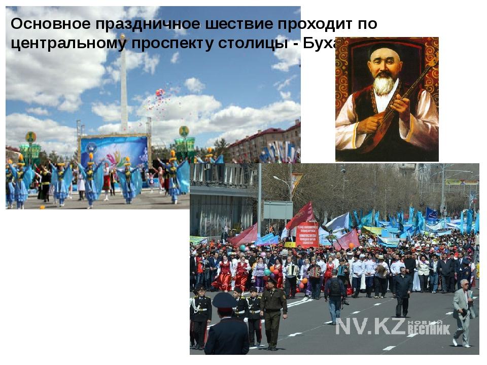Основное праздничное шествие проходит по центральному проспекту столицы - Бух...