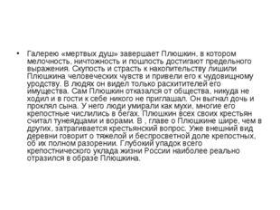 Галерею «мертвых душ» завершает Плюшкин, в котором мелочность, ничтожность и